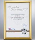 Nagroda KRYSZTAŁOWY DEWELOPER 2007 KRYSZTAŁOWY APARTAMENT PATRIA 2008